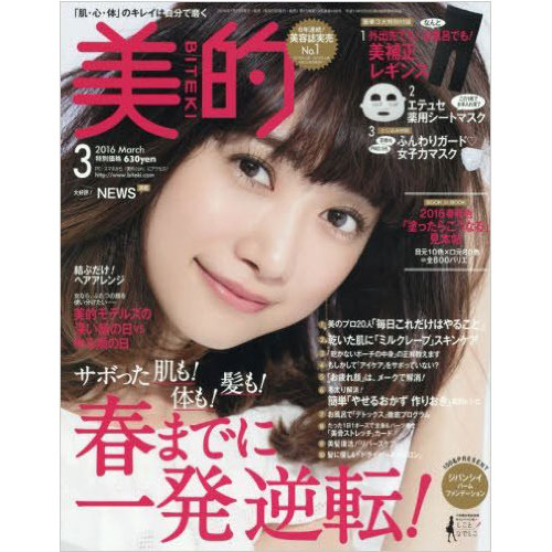 biteki-magazine-march-2016-womens-fashion-magazine-japan